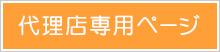 株式会社クーロン代理店専用ページ