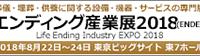 エンディング産業展2018東京開催