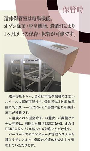 遺体保管室は電場機能、 オゾン除菌・脱臭機能、殺菌灯により 1ヶ月以上の保存・保管が可能です。