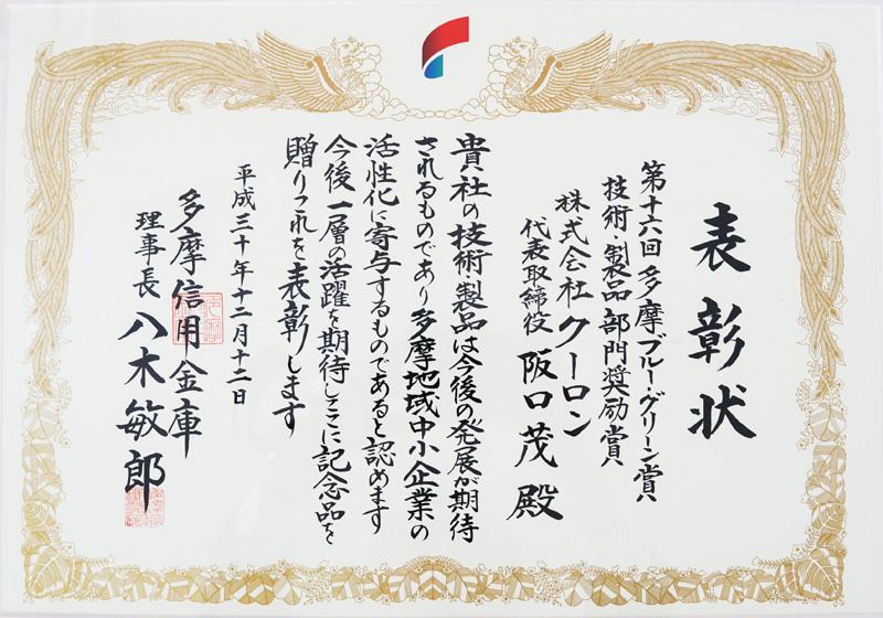 多摩ブルー・グリーン賞