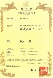 特許証6603275