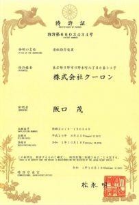 特許証6603434