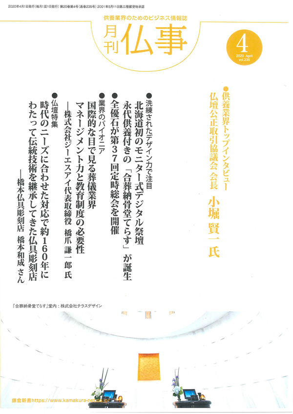 鎌倉書房「月間仏事4月号」長期ご遺体保存技術のペルソナが掲載されました